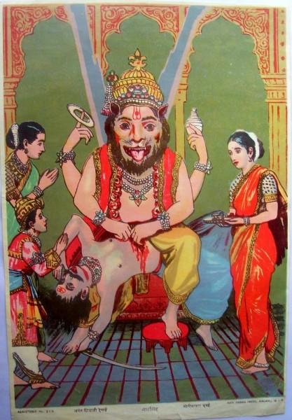 God Narasimha Ji