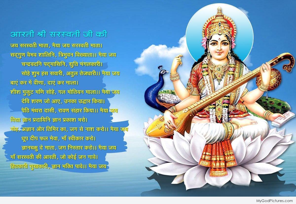 Mata Saraswati Ji Pictures, Images