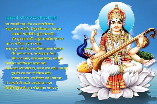 Aarti Maa Saraswati Ji Ki