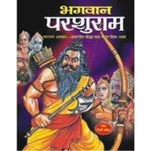 Lord Parshuram Ji Avtar Of Lord Vishnu Ji