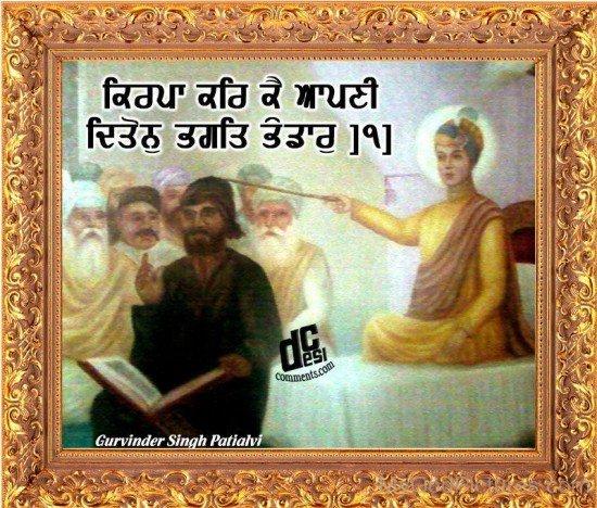 Dhan Guru Har Krishan Ji