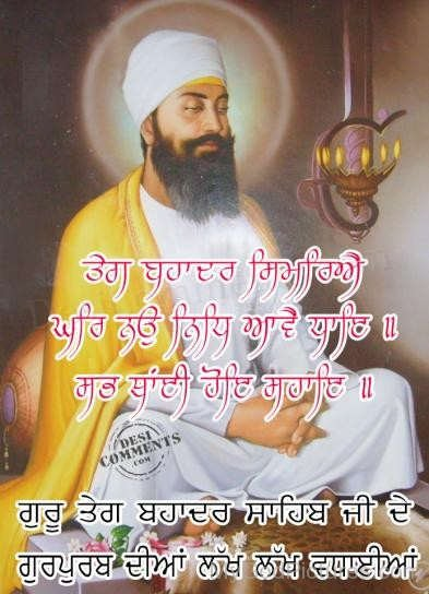 Image Of Guru Tegh Bahadur Ji