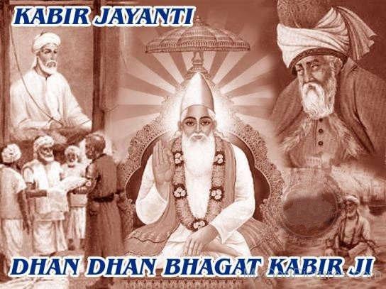 Dhan Dhan Bhagat Kabir Ji