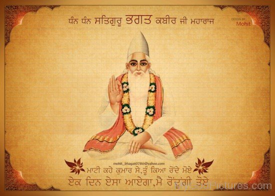 Picture Of Kabir Ji