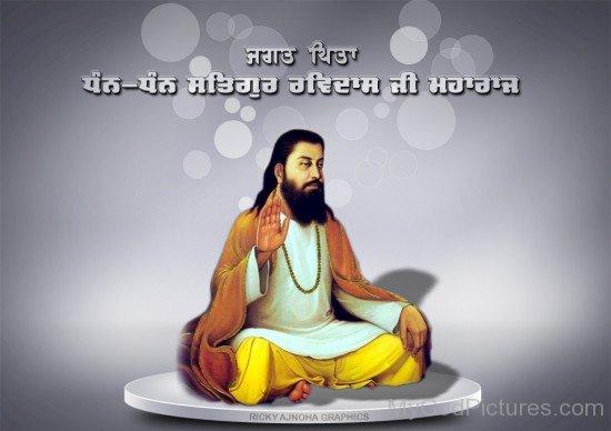 The Legend Guru Ravidas Ji