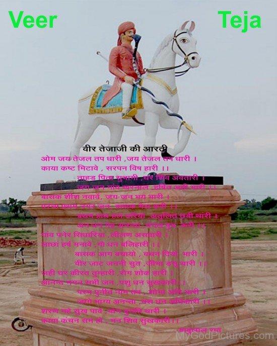 Veer Tejaji Aarti