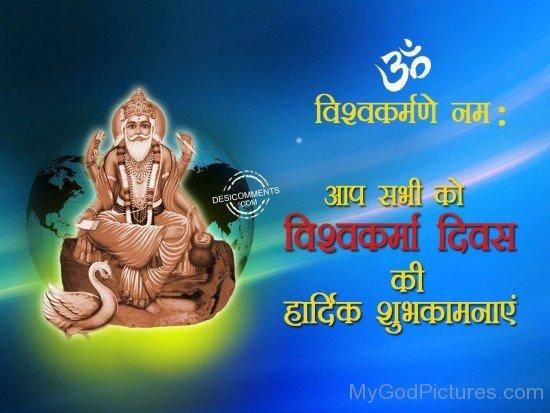 Beautiful Image Of  Lord Vishvakarma Ji