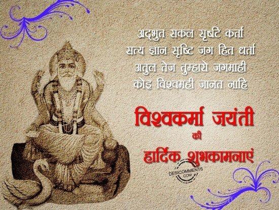 Lord Vishvakarma Ji -Picture
