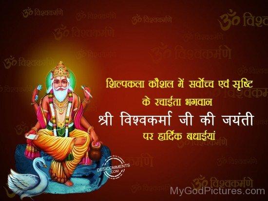 Lord Vishvakarma Ji