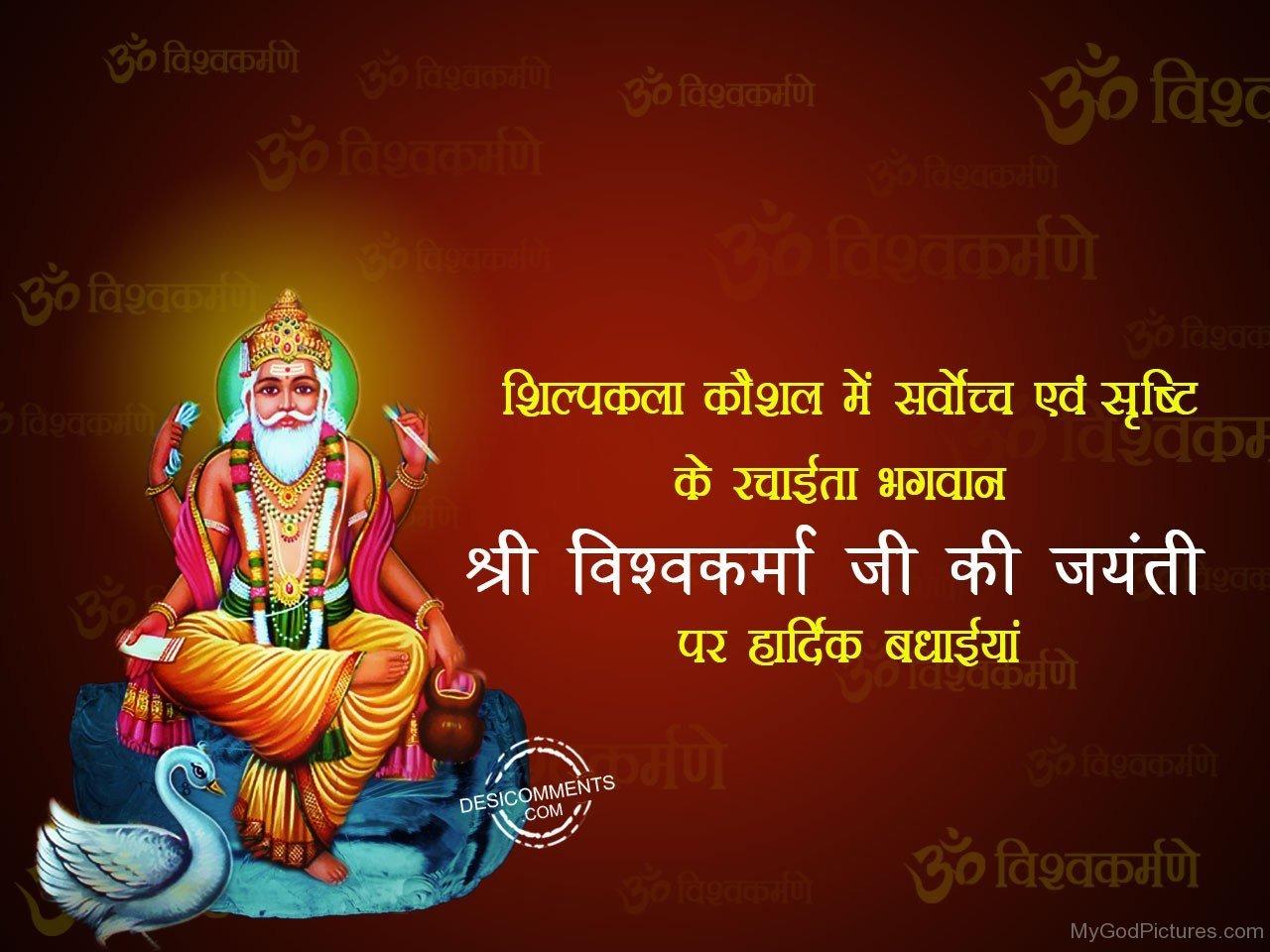 Most Inspiring Wallpaper Lord Vishwakarma - Shilap-kala-kaushal-me-sarvouch  You Should Have_546727.jpg